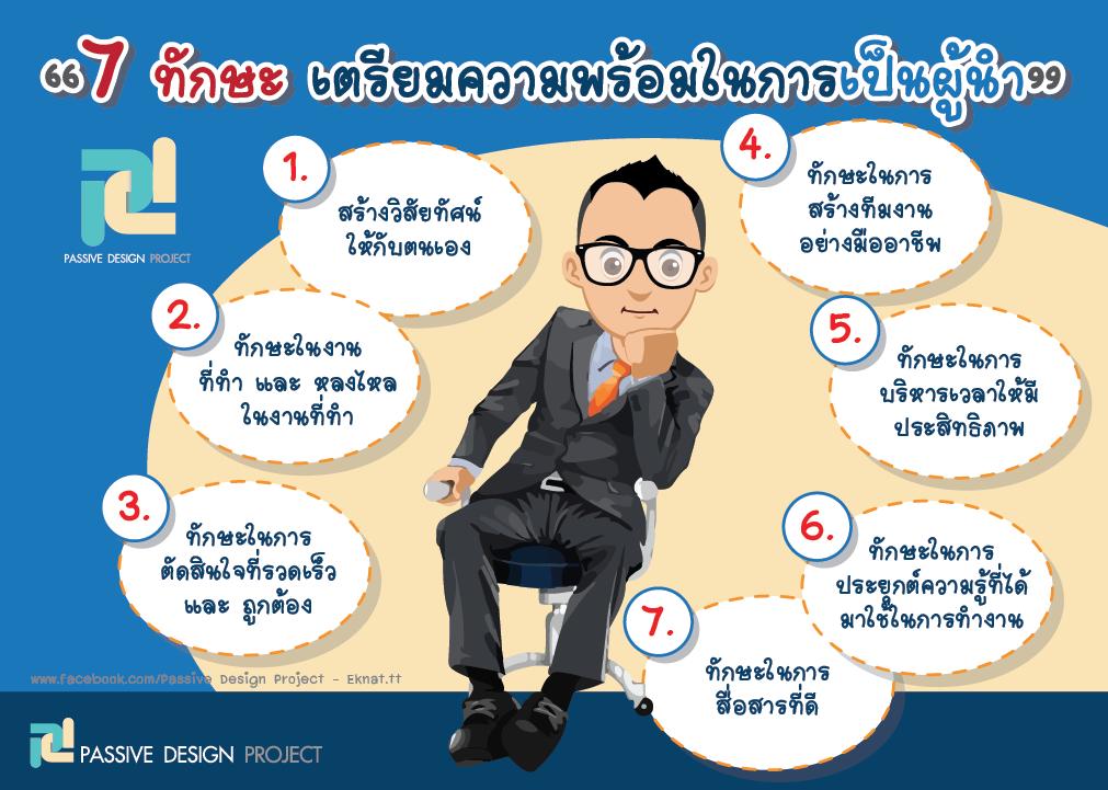 7 ทักษะ เตรียมความพร้อมในการเป็นผู้นำ