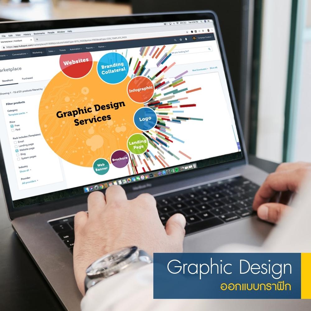 Graphic Design เชียงรายออกแบบสิ่งพิมพ์ ออกแบบกราฟิก